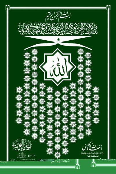 asmaa allah al hosna - Blog de hasanat-islam